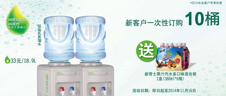 屈臣氏5加仑桶装蒸馏水