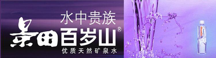 景田百岁山5加仑饮用天然矿泉水